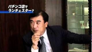 エイチ・アイ・エス前編(今、日本を最も面白くする企業家たち)