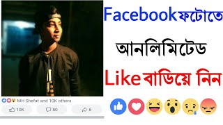 How to Get Unlimited Facebook Auto Like  Auto Comment  Auto Fellowers in bangla tutorial 2019