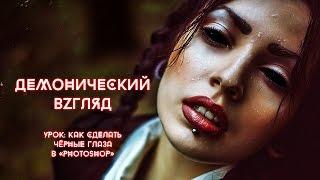 Видеоурок: Демонические глаза в Photoshop / How to make Demon Eyes, Black Eyes in Photoshop
