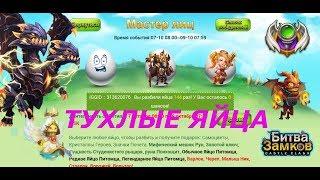 АКЦИЯ ЯЙЦА, WTF?!?, Castle Clash, Битва замков, EVENTS, DEMOGORGON
