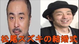 【松尾スズキの結婚式】爆笑!クドカン流結婚式のスピーチ 動画を作る励...