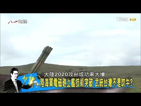 武統台灣不是吹牛?大陸海軍電磁砲上艦技術突破!少康戰情室 20180216