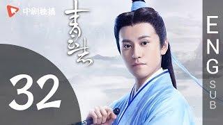 The Legend of Chusen (青云志) - Episode 32 (English Sub)