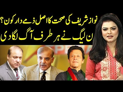 PML-N Is On Fire | Express Experts 19 March 2019 | Express News