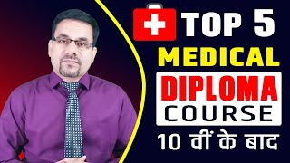 5 मेडिकल DIPLOMA COURSES 10 वीं के बाद | Medical Courses after 10th in India | medical jobs