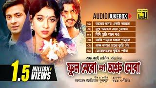 Phool Nebo Na Ashru Nebo- ফুল নেবো না অশ্রু নেবো   Audio Jukebox   Full Movie Songs