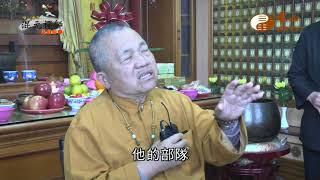 【混元禪師隨緣開示122】  WXTV唯心電視台