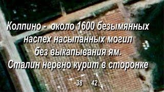 Груз 200: Донбасс — Колпино.