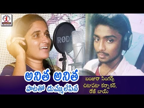 Super Hit Banjara Dj Songs | Anitha Anitha Banjara Song | Lalitha Banjara Songs