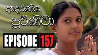 Adaraniya Purnima | Episode 157 ( ආදරණීය පූර්ණිමා ) Thumbnail