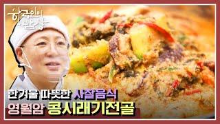 [한국인의밥상] 장수 영월암 정효스님이 채수로 차린 사…