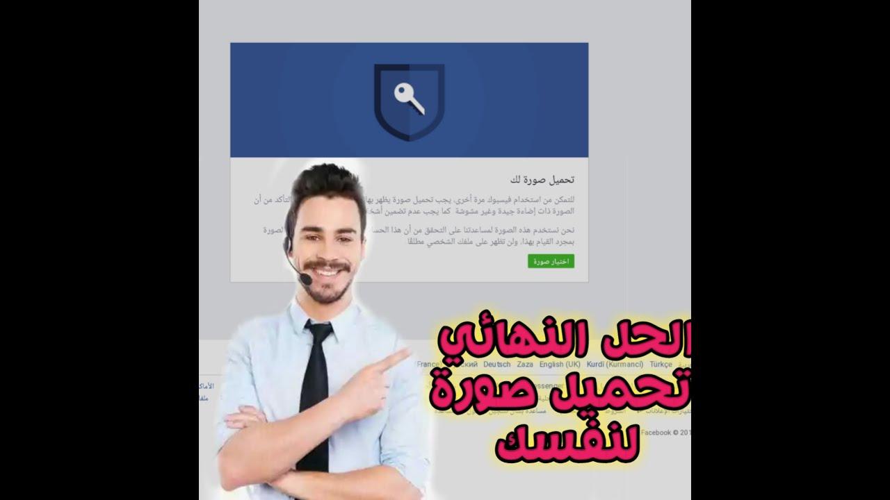 يرجى تحميل صوره لنفسك استرجاع حساب الفيسبوك المعطل بعد اخر تحديثات 2019 الحل النهائي مع Eastern Youtube