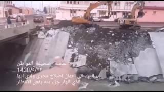 بالفيديو… بدء إصلاح الحواجز الأسمنتية المنهارة في سد وادي أبها