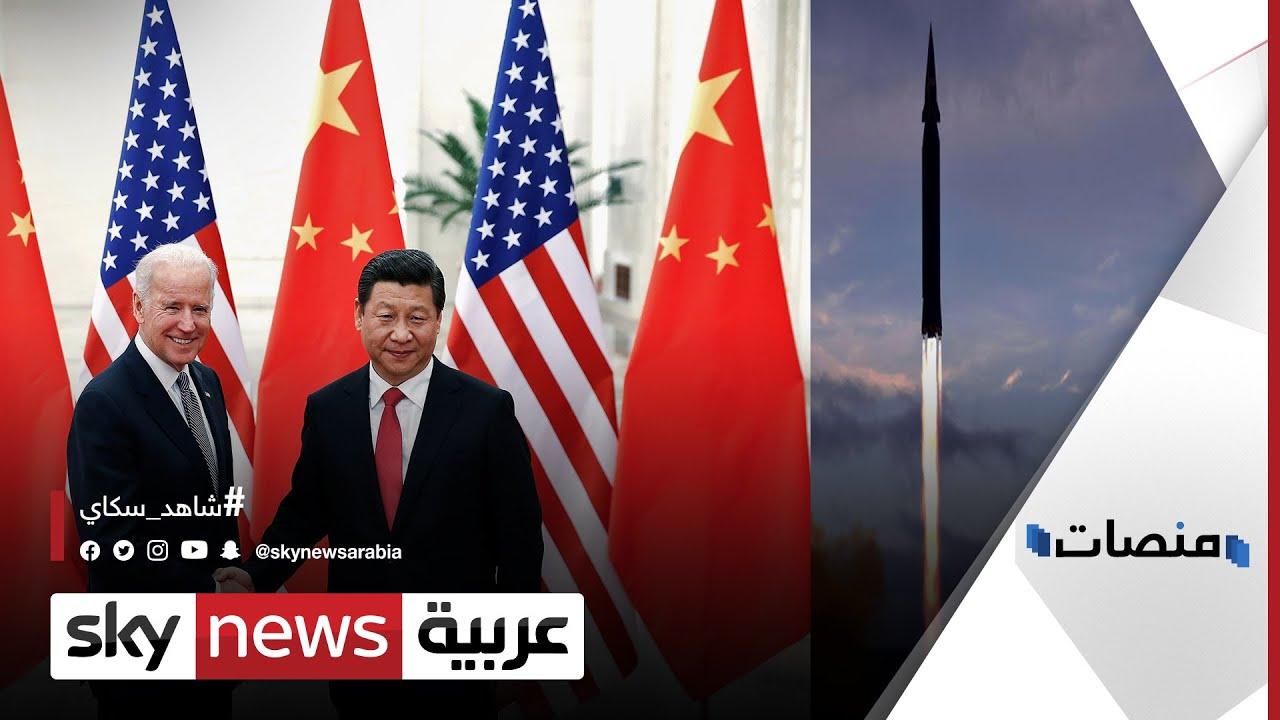 الصين تفاجئ المخابرات الأميركية بصاروخ.. تقرير أميركي يثير ضجة عالمية | #منصات  - نشر قبل 2 ساعة