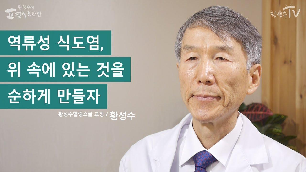 [황성수TV] 역류성 식도염의 원인과 치료