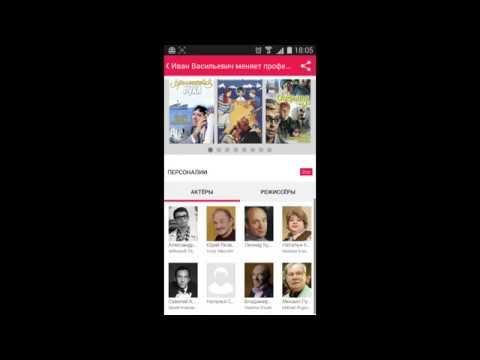 Ivi фильмы сериалы мультфильмы от Iviru приложение для Android и Ios