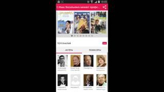 ivi — фильмы и сериалы в HD (от ivi.ru) - приложение для андроид..