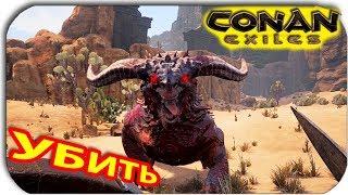 Conan Exiles - КАК УБИТЬ КРАСНОГО ДРАКОНА