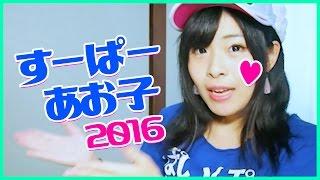 2016年12月18日(日) に 六本木香和にで開催された あやまんJAPANワンマ...