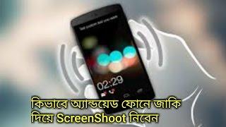 (সুপার টিপস) কিভাবে অ্যান্ডয়েড ফোনে জাকি দিয়ে ScreenShoot নিবেন | Take ScreenShoot By Shaking |