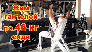Жим гантелей по 46 кг сидя в атлетизме. Техника закидывания