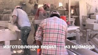Изготовление изделий из мрамора. Мраморные перила.(http://stone-collection.ru/ Изготовление перил и капителей из Египетского мрамора