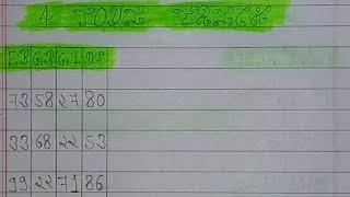 13 अक्टूबर   FB  GB  GL  DS   4 जोड़ी TRICK   satta king fast  4 jodi 4 satta   satta trick