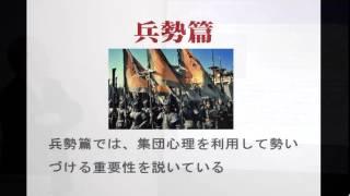 「正」と「奇」の二刀流で攻める 日本人は「真面目」「正直」「勤勉」「...