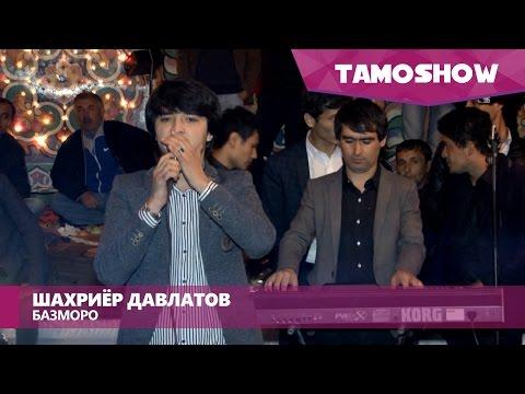 Шахриёр Давлатов - Базморо | Shahriyor Davlatov - Bazmoro (2016)