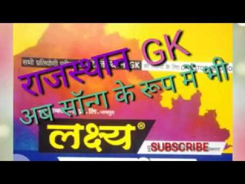 राजस्थानी सामान्य ज्ञान गाने के रूप में @Rajasthani GK with songs