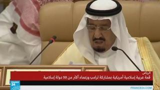 كلمة الملك السعودي سلمان بن عبد العزيز في قمة الرياض