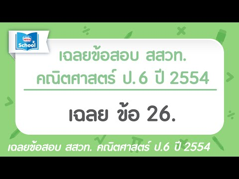 ข้อสอบ สสวท. คณิตศาสตร์ ป.6 ปี 2554 : ข้อ26