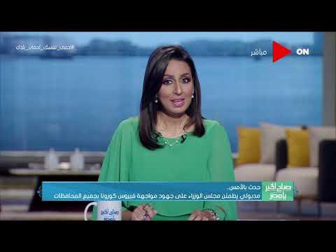 صباح الخير يا مصر - مدبولي يطمئن مجلس الوزراء على جهود مواجهة فيروس كورونا بجميع المحافظات  - نشر قبل 17 ساعة