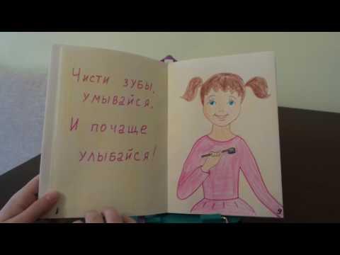 Книжка малышка. Книжка малышка про здоровый образ жизни. Книжка малышка своими руками.
