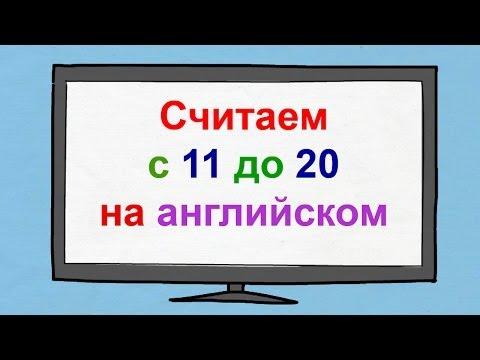 Счет с 11 до 20 на английском видеоурок