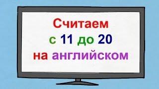 ������� � 11 �� 20 �� ���������� �����. ���� �� ���������� �����.