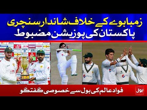 Fawad Alam Exclusive Analysis on Pakistan vs Zimbabwe