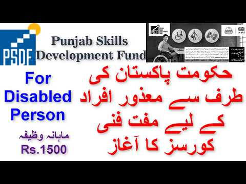 PSDF Courses For Disabled Persons 2019 | Punjab Skills Development Fund