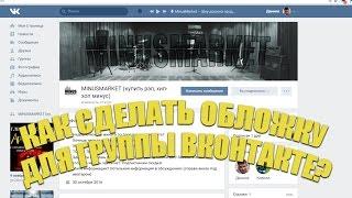Как создать обсуждение в группе Вконтакте