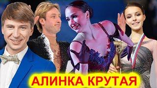 Алексей Ягудин рассказал об отношении к Загитовой Плющенко и Щербаковой