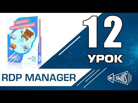 RDP Manager - RDP Client под Windows