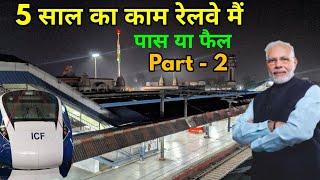 मोदी सरकार ने 5 साल के कार्यकाल मैं रेलवे मैं काम किया या नहीं ? । Modi Gov Works In Indian Railways