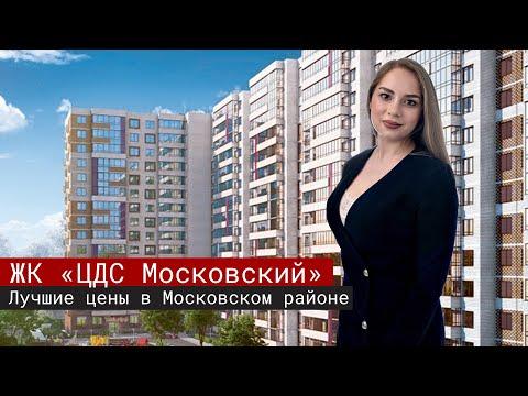 ЖК ЦДС Московский от компании ЦДС в Московском  районе[2020]