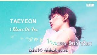 [Karaoke Thaisub] I Blame On You - TAEYEON