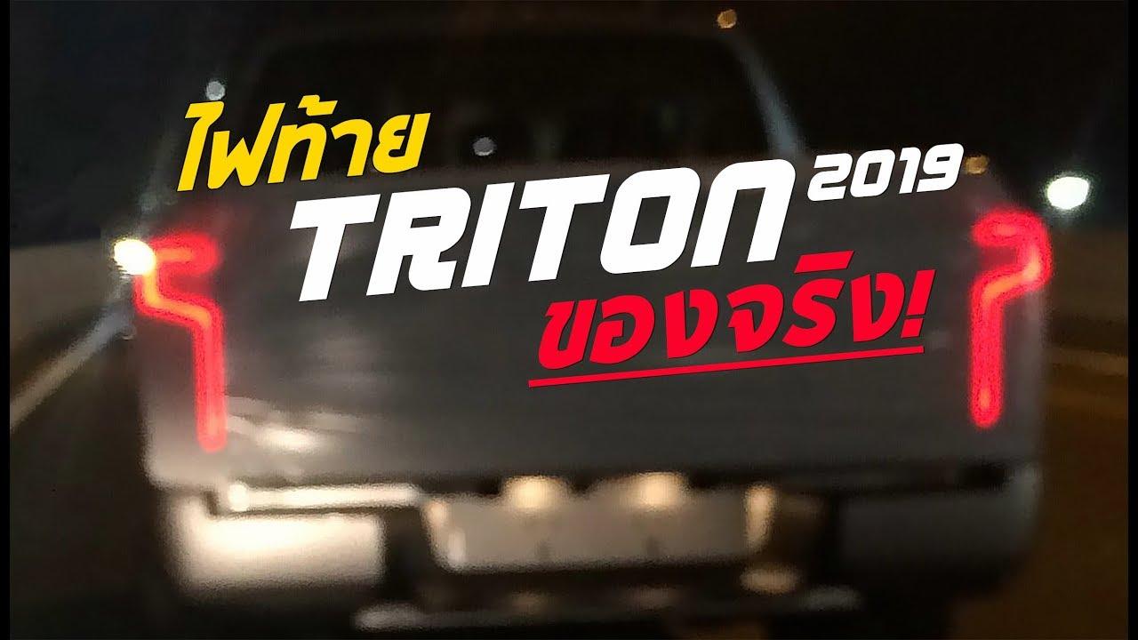 ด่วน! ไฟท้าย Triton 2019 (ของจริง) แบบเส้นลำแสง Spectrum LED!   MZ Crazy Cars