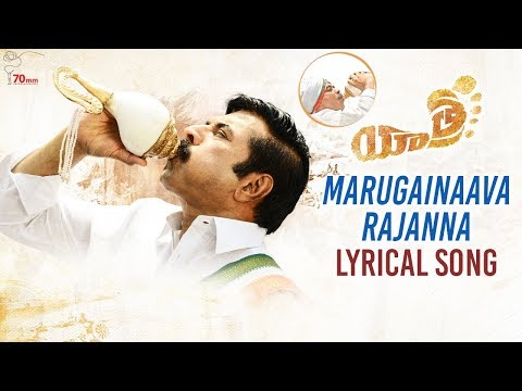 Marugainaava Rajanna Full Song Lyrical | Yatra Movie Songs | Mammootty | YSR Biopic | Penchal Das