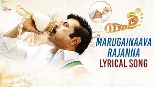 Marugainaava Rajanna Full Song Lyrical | Yatra Movie Songs | Mammootty | YSR Biopic | Penchal Das