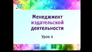 Издательская деятельность. Урок 4. Работа производственного отдела