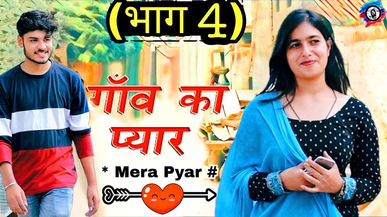 गांव का प्यार PART 4 | Gaav ki prem kahani | desi love story | ROYAL VISION |  Haryanvi Comedy 2020