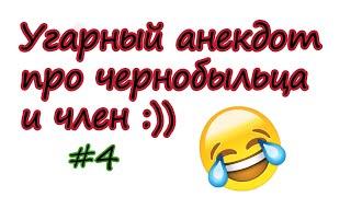 УГАРНЫЙ АНЕКДОТ ПРО ЧЕРНОБЫЛЬЦА И ЧЛЕН #4
